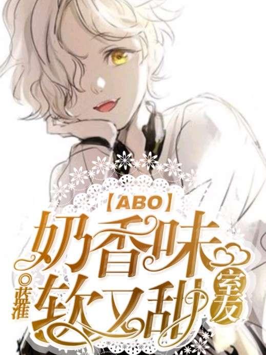 【ABO】奶香味室友软又甜